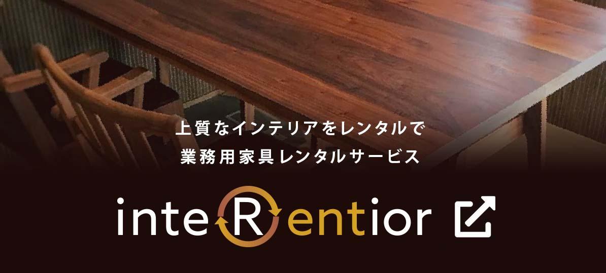 上質な空間をレンタルで。業務用家具レンタルサービス。インテレンティア